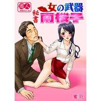 女の武器 秘書 南桜子