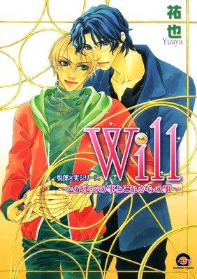 Will〜これまでの事とこれからの事〜