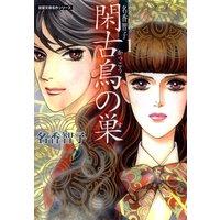 Best of 名香智子 1〜閑古鳥の巣