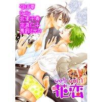 web花恋 vol.1