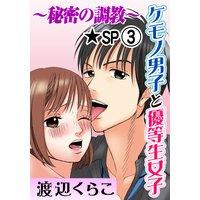 ケモノ男子と優等生女子〜秘密の調教〜★SP 3巻