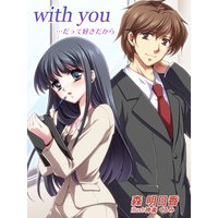 with you…だって、好きだから