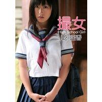 撮女 乾 遥香 −High School Girl−