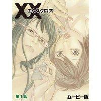 XX(エクスクロス)【ムービー版】