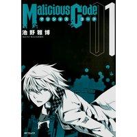 Malicious Code マリシャスコード
