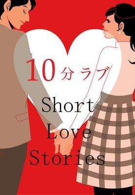 10分ラブ〜Short Love Stories〜