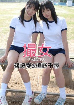 撮女 篠崎愛&植野千尋 −F−MATES−