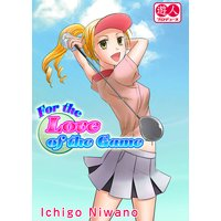 For the Love of the Game (いれたいプロゴルファー絢子のバーディー)[英語版]