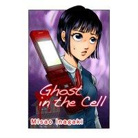 Ghost in the Cell (着信霊)[英語版]