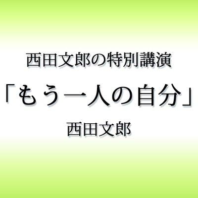 オーディオブック 西田文郎の特別講演「もう一人の自分」