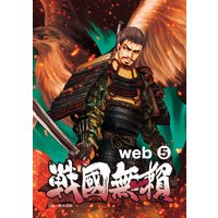 コミック戦国無頼web.5