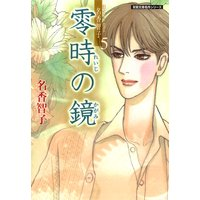 Best of 名香智子 5〜零時の鏡
