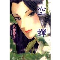 Best of 名香智子 6〜空蝉