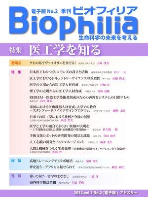 Biophilia 電子版2【特集】医工学を知る