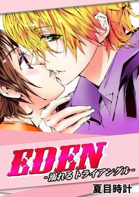 EDEN−溺れるトライアングル−