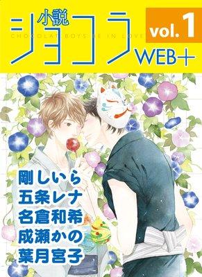 小説ショコラweb+ vol.1【イラスト入り】