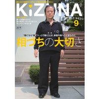 KIZUNA2012年9月号