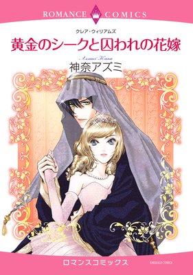 黄金のシークと囚われの花嫁