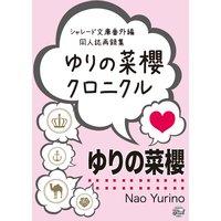 ゆりの菜櫻クロニクル シャレード文庫番外編同人誌再録集