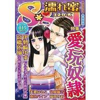 濡れ蜜S*girl Vol.15 愛玩奴隷