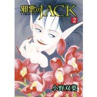 邪悪のJACK【完全版】 2