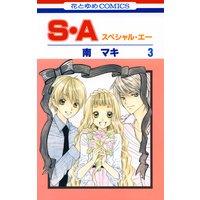 S・A(スペシャル・エー) 3