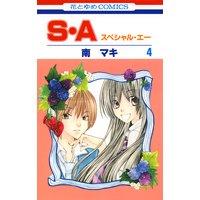S・A(スペシャル・エー) 4