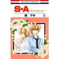 S・A(スペシャル・エー) 11
