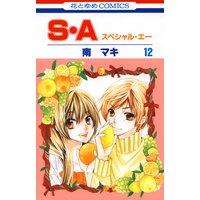 S・A(スペシャル・エー) 12