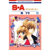 S・A(スペシャル・エー) 13
