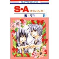 S・A(スペシャル・エー) 14