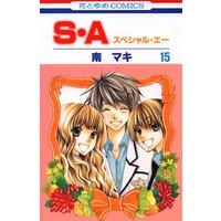 S・A(スペシャル・エー) 15