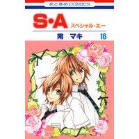 S・A(スペシャル・エー) 16