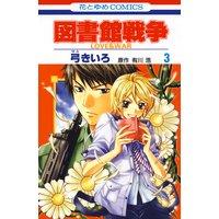 図書館戦争 LOVE&WAR 3