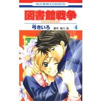 図書館戦争 LOVE&WAR 4