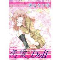 恋愛Doll