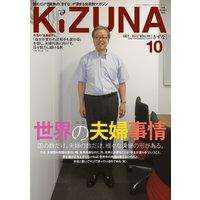 KIZUNA2012年10月号