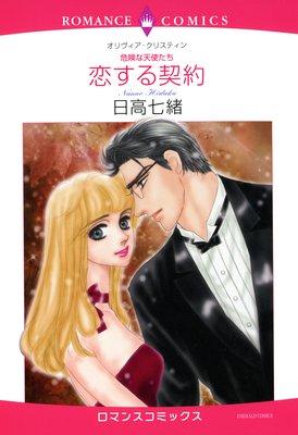 恋する契約〜危険な天使たち〜