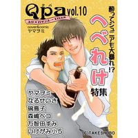 Qpa Vol.10 へべれけ