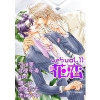 web花恋 vol.11