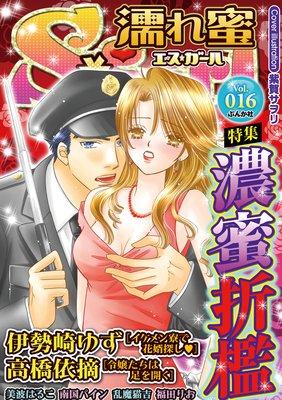 濡れ蜜S*girl Vol.16 濃蜜折檻