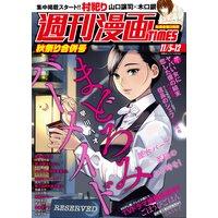 週刊漫画TIMES 2021年11/5・12合併号