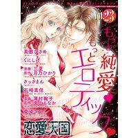 恋愛天国 Vol.23