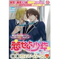 恋せよ少年〜たとえ大人でも〜vol.1