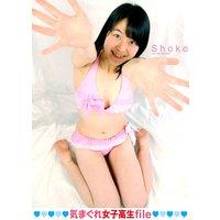 気まぐれ女子高生file 『しょうこ 高2 写真集 Vol.05』