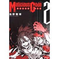 Malicious Code マリシャスコード 2