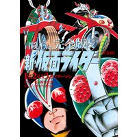 冒険王Ver. 完全版 新・仮面ライダー怒濤編—1号、2号、V3、ライダーマン
