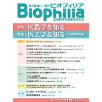 Biophilia 電子版3【特集】医農学を知る 医工学を知る−医療機器開発編