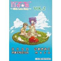 百合☆恋 vol.2 Girls Love Story
