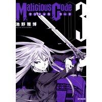 Malicious Code マリシャスコード 3